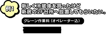 クレーン作業料(オペレーター込)¥18,000(税抜)〜