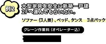 クレーン作業料(オペレーター込)¥20,000(税抜)〜
