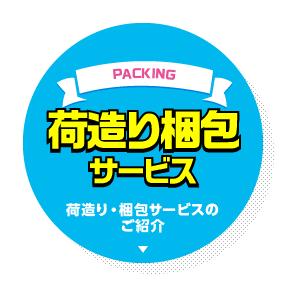 荷造り・梱包サービス