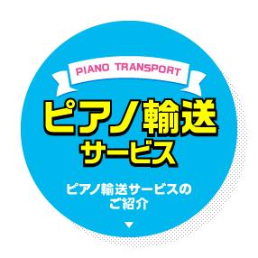 ピアノ輸送サービス