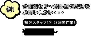 梱包スタッフ1名 ¥9,000(税抜)〜