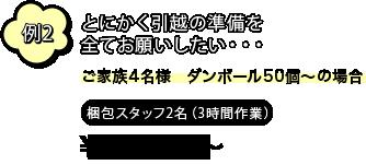 梱包スタッフ2名 ¥18,000(税抜)〜