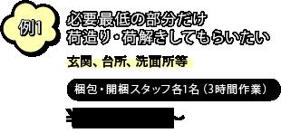 開梱スタッフ1名 ¥9,000(税抜)〜
