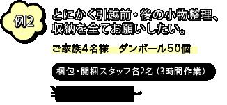開梱スタッフ2名 ¥18,000(税抜)〜
