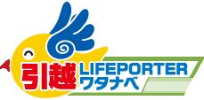 ライフポーター・ワタナベ運輸