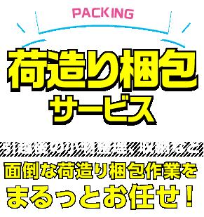 荷造り梱包サービス