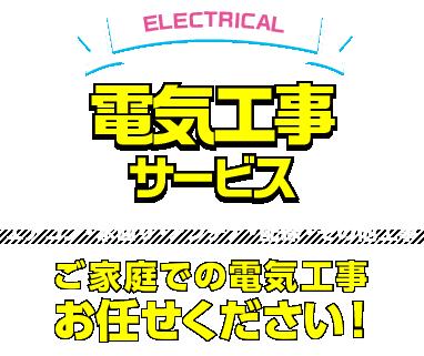 電気工事サービス
