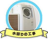 水回りの工事(洗濯機、食洗機、浄水器、ウォシュレット)