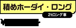 積めホーダイ・ロング (2tロング車) ¥33,000~+消費税より